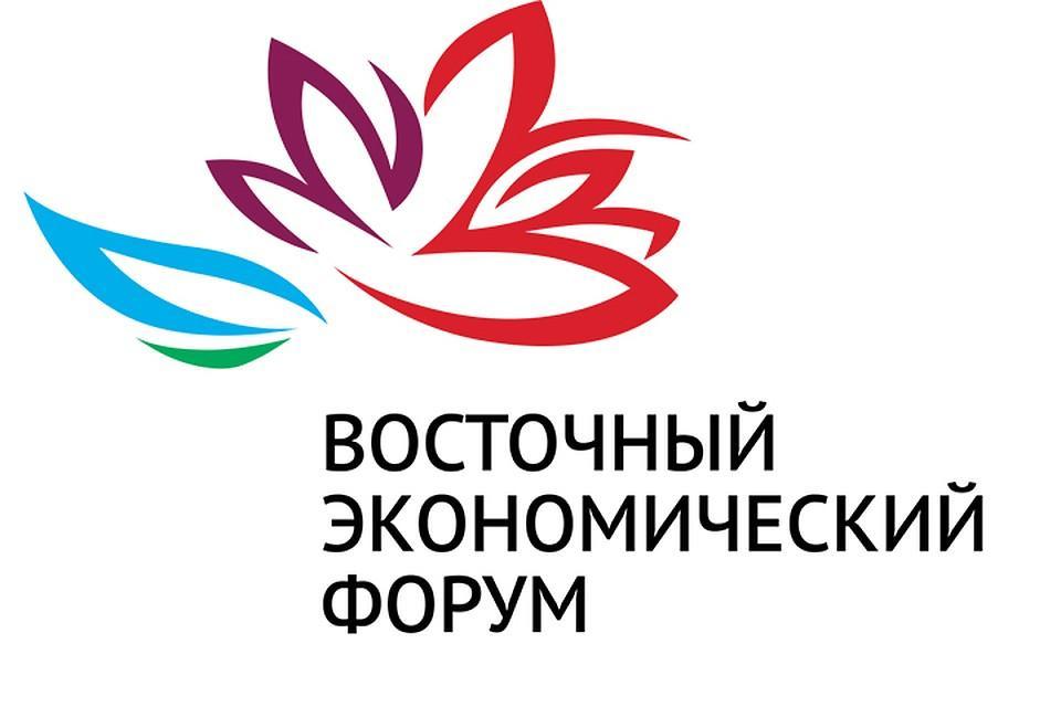 Восточный экономический форум (ВЭФ)